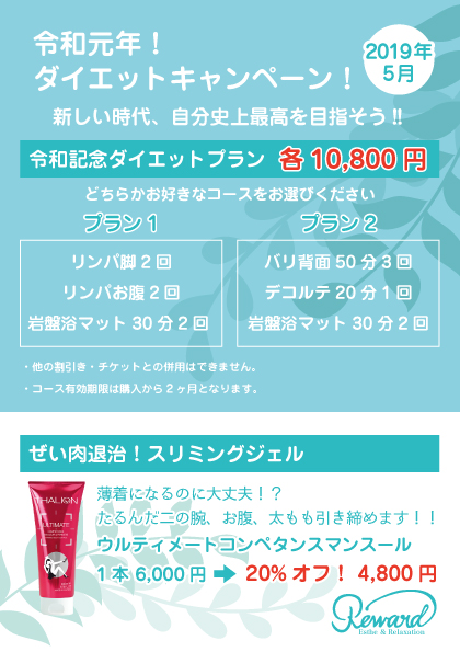 【5月限定】ダイエットキャンペーン